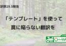 [翻訳祭29.5報告]「テンプレート」を使って罠に陥らない翻訳を