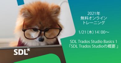 【SDL無料ウェブセミナー】 SDL Trados Studio Basic 1 「SDL Trados Studioの概要」