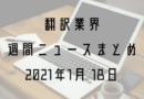週間ニュースまとめ(2021-01-18)