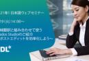 【SDL無料ウェブセミナー】 機械翻訳と組み合わせて使うTrados Studioのご紹介 ~ポストエディットを効率化しよう~