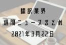 週間ニュースまとめ(2021-03-22)