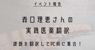[イベント報告]森口理恵さんの実践医薬翻訳~課題を翻訳してPC前に集合!