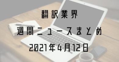 週間ニュースまとめ(2021-04-12)