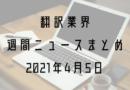 週間ニュースまとめ(2021-04-05)