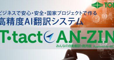翻訳会社十印、AI翻訳「T-tact AN-ZIN(R)」新バージョン(3.0)をリリース。