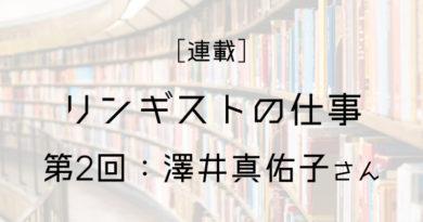 [リンギストの仕事]第2回:澤井真佑子さん ― 開発現場を巻き込んでローカライズ品質を高める
