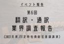 [イベント報告]第6回翻訳・通訳業界調査報告