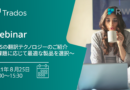 【RWS無料ウェブセミナー】RWS翻訳テクノロジーのご紹介 ~Tradosや機械翻訳からコンテンツ管理まで~