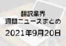 週間ニュースまとめ(2021-09-20)