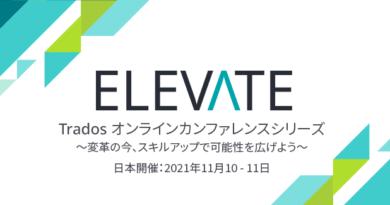 【参加無料・事前登録制】ELEVATE :Tradosオンラインカンファレンス