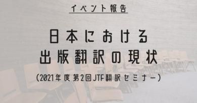 [イベント報告]日本における出版翻訳の現状