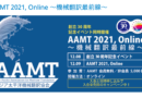 AAMT 2021が12月に開催