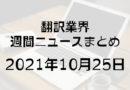 週間ニュースまとめ(2021-10-25)