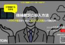 【10/22開催】 IT音痴でも分かる 機械翻訳の導入方法 ~クラウド型だけでない、オンプレミス型という選択肢~  開催のお知らせ(ウェビナー)