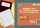 【10/14開催】 機械翻訳における正しい用語集登録を学ぼう~やってしまいがちな用語集登録のNG~ 開催のお知らせ(ウェビナー)