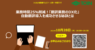 【10/28開催】 業務時間25%削減!「翻訳業務のDX化」自動翻訳導入を成功させる秘訣とは